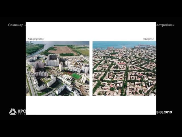 Cеминар «Базовые принципы формирования городской квартальной планировки и застройки»