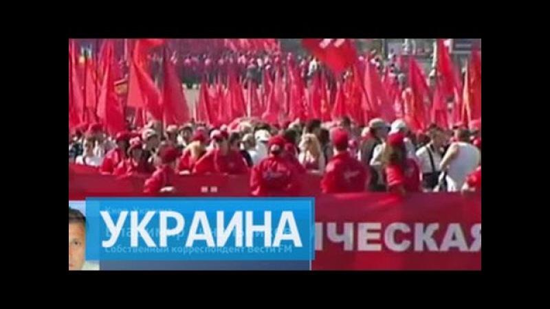 Киев пытается не допустить компартию Украины к местным выборам