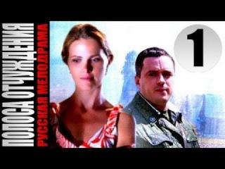 Полоса отчуждения 1 серия (2014) 4-серийная мелодрама фильм кино сериал