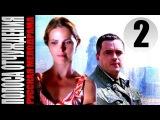 Полоса отчуждения 2 серия (2014) 4-серийная мелодрама фильм кино сериал