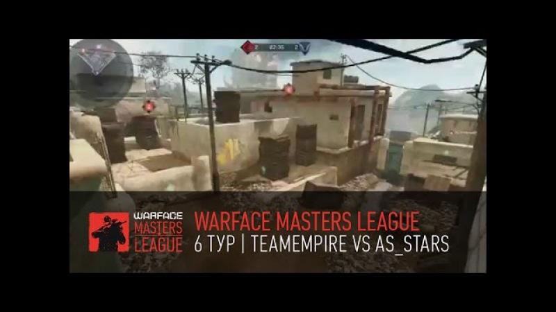 Warface Masters League 6 тур TeamEmpire vs AS Stars
