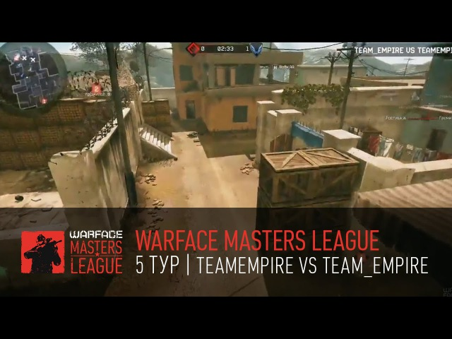 Warface Masters League 5 тур TeamEmpire vs Team Empire