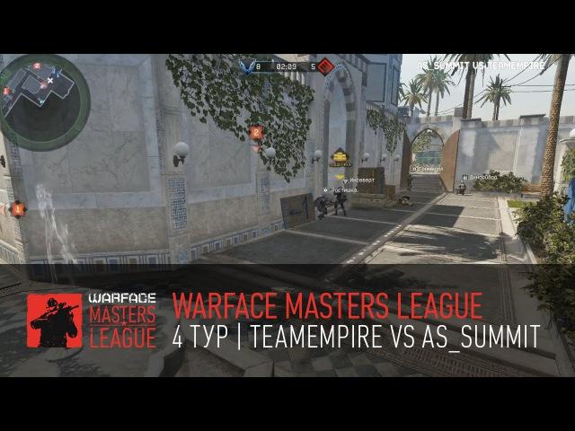 Warface Masters League 4 тур TeamEmpire vs AS Summit