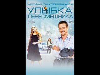 Сериал Улыбка пересмешника 1 серия - 1 серия смотреть онлайн бесплатно в хорошем качестве