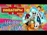 Новаторы Все серии 1 сезона серии 1- 10 Мультик для детей