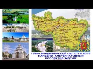 Гимн Владимирской области 2014! Народно-альтернативный. МОТИВ