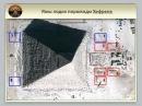 А. Ермолаев, О. Козлова, Н. Бердников «Ямы лодок пирамиды Хефрена: технологический подход»