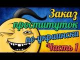 Заказ Проституток По-Украински :D