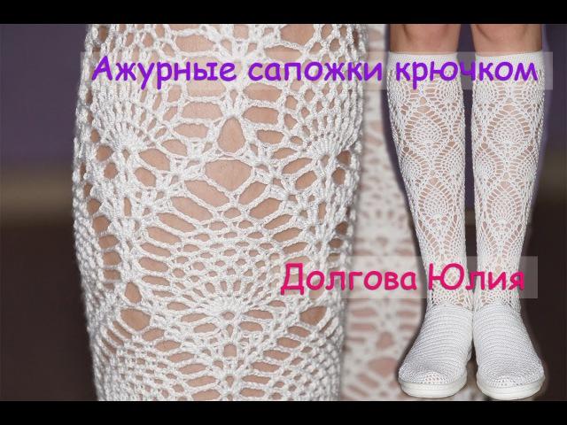 Сапожки - вязание крючком. Схема ажурного узора ананас Boots - Crochet