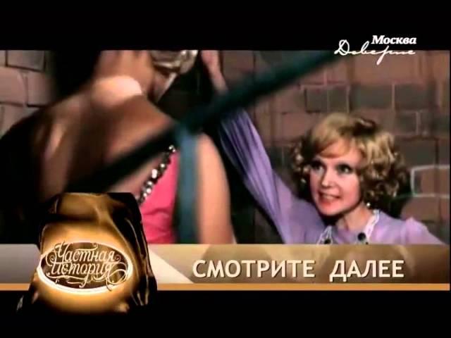 Частная история: Людмила Гурченко