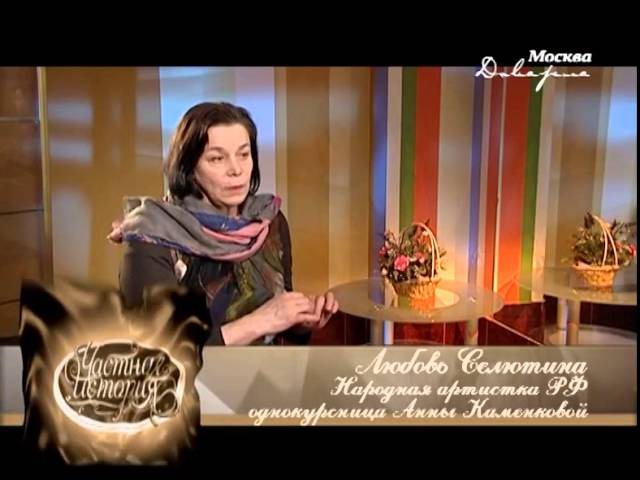 Частная история Анна Каменкова