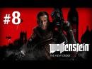 Прохождение Wolfenstein The New Order. Глава 8. ЛАГЕРЬ БЕЛИЦА