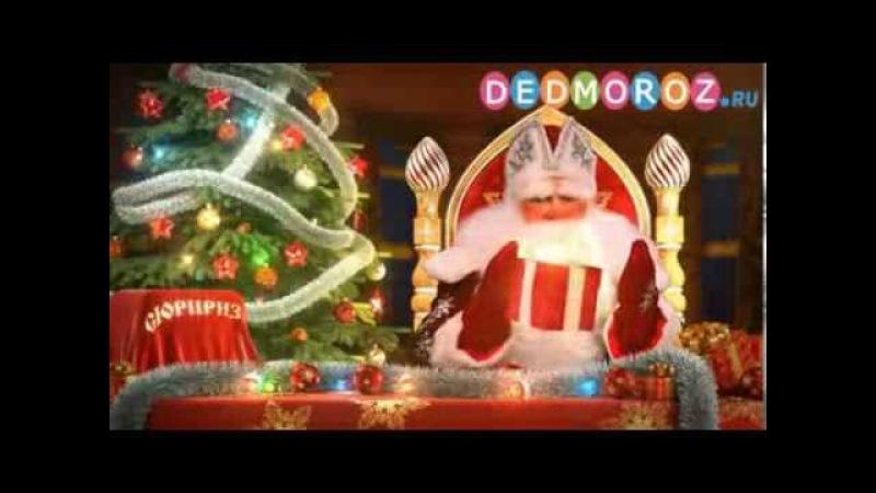 Трейлер видеописьма от Деда Мороза Заколдованный город Именное поздравление 2017 DEDMOROZ.ru