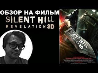 Обзор на фильм
