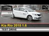 Kia Rio (Киа Рио) 2015 тест-драйв с Шаталиным Александром