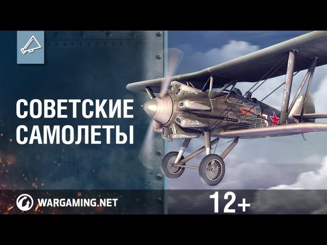 Советские самолеты World of Warplanes