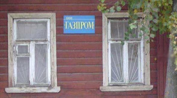 """""""Нафтогаз"""" будет добиваться от  """"Газпрома"""" дальнейшего снижения цены на российский газ для Украины, - Коболев - Цензор.НЕТ 6657"""