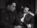 «Великий перелом» (1945) — генерал-майор Лавров (Юрий Толубеев)