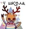 Подслушано в школе № 4 г.Унеча