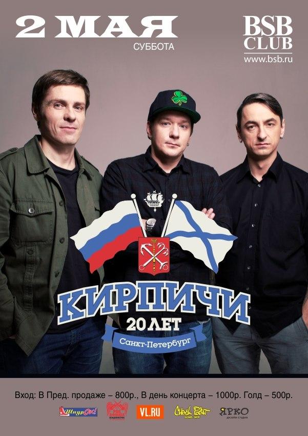 Афиша Владивосток Кирпичи в BSB 2 мая.