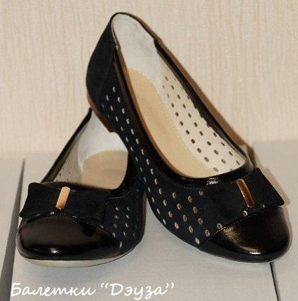 Обувь калипсо производитель
