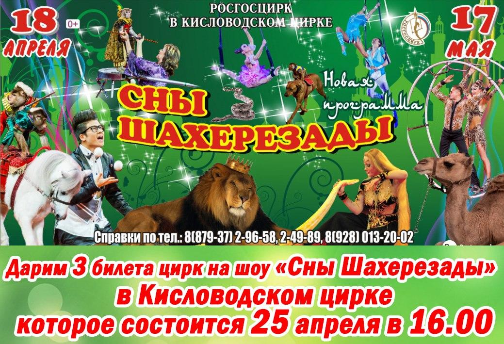 Афиша Пятигорск Бесплатно билет в цирк Сны Шахерезады 25 апреля