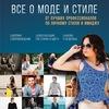 Стилист Максим Тимофеев и студия Жажда Стиля