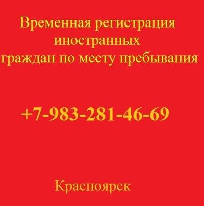 Сделать временную регистрацию в городе железнодорожном иностранный гражданин регистрация в москве