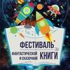 Фестиваль сказочной и фантастической книги!
