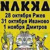 NAKKA! Выложили новый альбом!