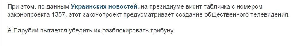 Ряд нардепов заблокировали трибуну ВР - Цензор.НЕТ 7256