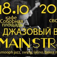 Логотип MAIN STREET JAZZ BAND