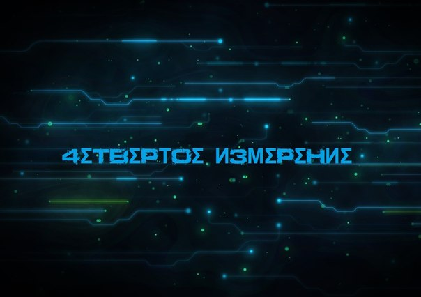 4етвёртое измерение - Мрак II (2015)