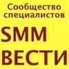 SMM вести