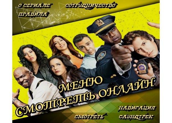 Сериал Бруклин 9-9 1 сезон Brooklyn Nine-Nine смотреть