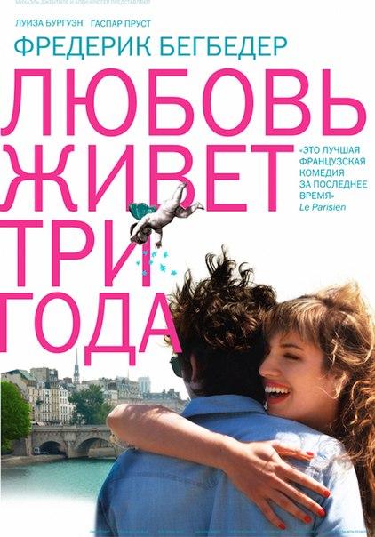 Любовь живет 3 года (2012)