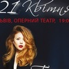 21.04 - Тіна Кароль - Львівська опера