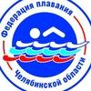 Федерация плавания Челябинской области