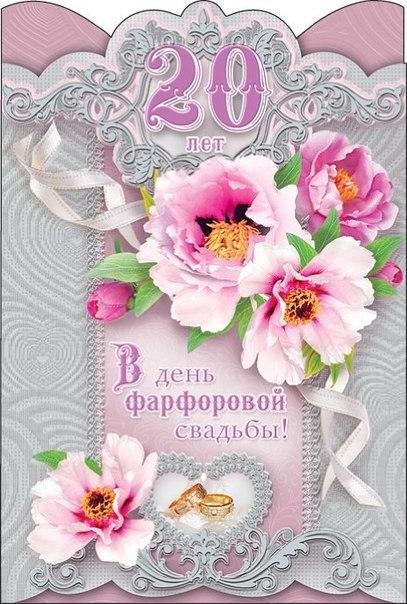 Поздравляем Olicka с Фарфоровой свадьбой!!! KkewYLXRyIg