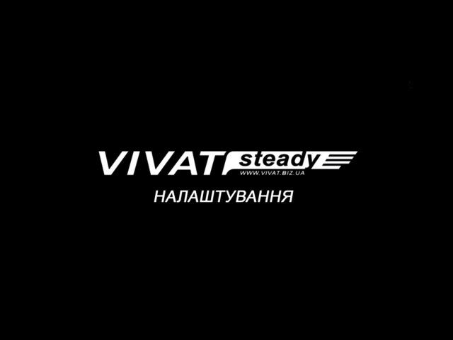 Vivat Steady HDV - налаштування