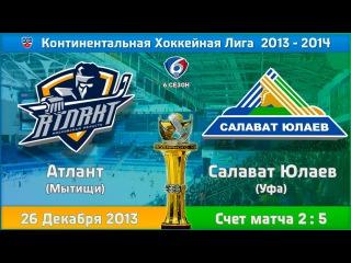 Хоккей. КХЛ. 26.12.2013. Атлант (Мытищи) — Салават Юлаев (Уфа).Full HD