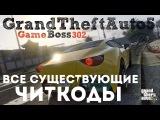 Все существующие Чит-коды на Grand Theft Auto 5