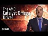 Встречаем новый драйвер AMD Catalyst ™ Omega с Джоном Бирном