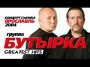 БУТЫРКА - ЛУЧШИЕ ПЕСНИ /GREATEST HITS /2004/Весь Концерт/