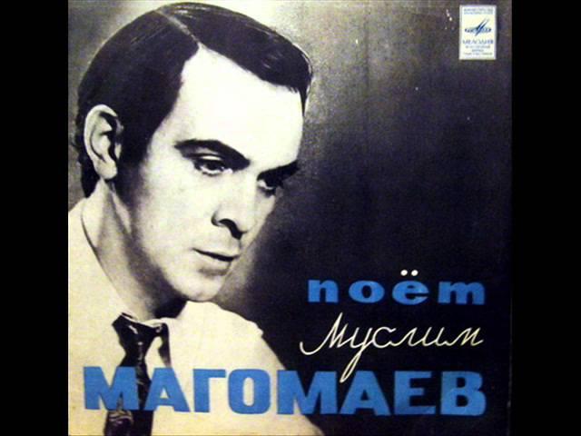Муслим Магомаев Три года ты мне снилась 1976
