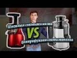 Сравнение шнековой Hurom и центрифужной соковыжималок.  Как выбрать соковыжималку?