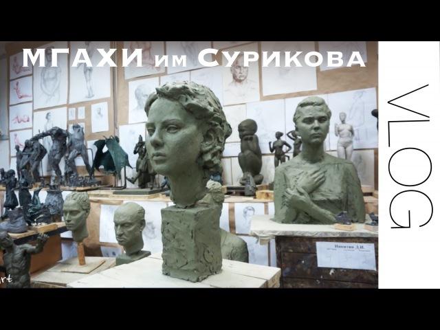 ВЛОГ 3: Экскурсия по МГАХИ им Сурикова. Живопись и Графика