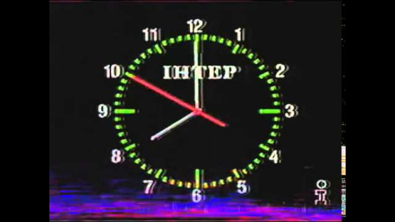 Часы телеканала Интер. (20.10.1996 — 03.12.2000)