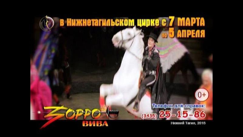 С 7 марта впервые в Нижнетагильском цирке шоу Вива, Зорро!