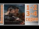 Сын ворона 1 2 3 4 серия 2014 Боевики Приключения Исторические фильм кино
